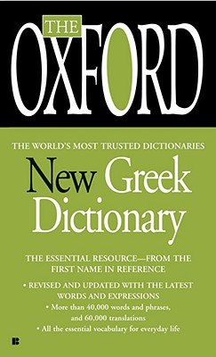 The Oxford New Greek Dictionary By Watts, Niki